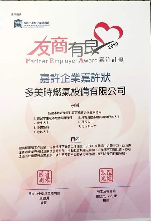 Partner Employer Award 2019
