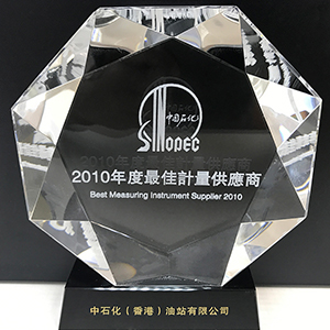 Sinopec's Certifications & Awards - Best Measuring Instrument Supplier